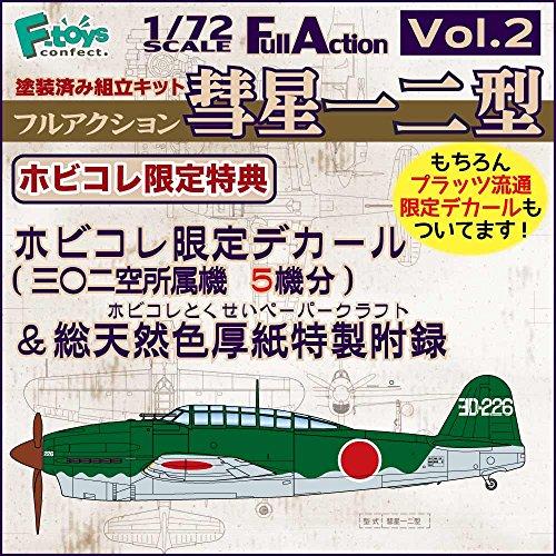 エフトイズ  1/72 フルアクション彗星12型☆ホビコレ特典付き☆ FT603279