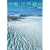 空撮 世界遺産 自然編 [DVD]