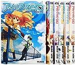 アイリス・ゼロ コミック 1-6巻セット (MFコミックス アライブシリーズ)