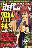 近代麻雀オリジナル 2008年 05月号 [雑誌]