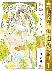 箱庭のソレイユ【期間限定無料】 1 (マーガレットコミックスDIGITAL)