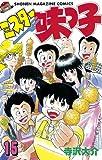 ミスター味っ子(15) (週刊少年マガジンコミックス)