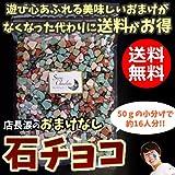 【業務用】 石っころチョコ [大容量タイプ] (800g) 【送料無料 ゆうパケット】[ホワイトデー お返し]