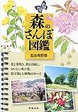 森のさんぽ図鑑 画像