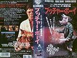 ジョーダン ブッチャー・ボーイ【字幕版】 [VHS]