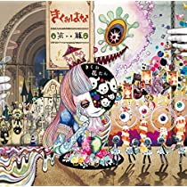 【Amazon.co.jp限定】第一幕(ボカロver.CD付)