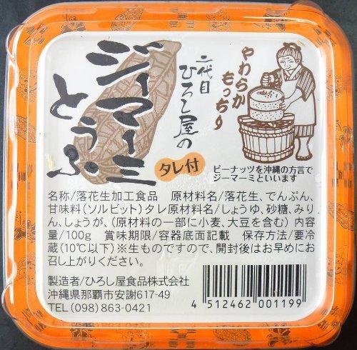 ひろし屋食品 やわらかもっちり 二代目ひろし屋のジーマーミとうふ タレ付き 100g×12