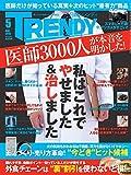 日経TRENDY2016年5月号