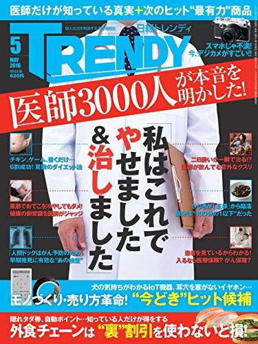 日経TRENDY2016年5月号の詳細を見る