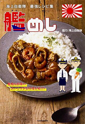 海上自衛隊 最強レシピ集 艦めし 艦艇&部隊のおいしすぎる料理を紹介!