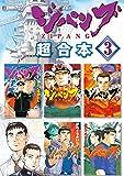 ジパング 超合本版(3) (モーニングコミックス)