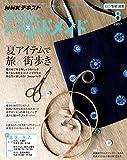 NHKすてきにハンドメイド 2017年8月号 [雑誌] (NHKテキスト)