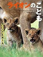 ライオンのこども: サバンナを生きる