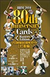 BBM 2014 プロ野球80周年カード 打者編 BOX
