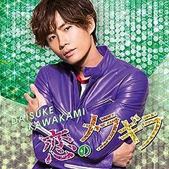 川上大輔「愛をおしえて」のジャケット画像