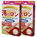 「湯たロン」 2個セット 電子レンジ用 湯たんぽ (42℃を8時間ロングキープ)