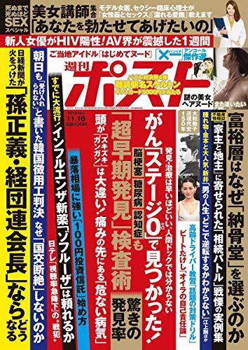 週刊ポスト 2018年 11/16 号 [雑誌]