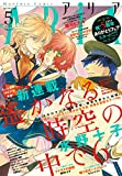 ARIA 2015年5月号[2015年3月28日発売] [雑誌] (ARIAコミックス)