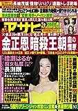 週刊アサヒ芸能 2017年 03/02号 [雑誌]
