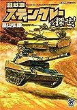 軽戦車スティングレーを探せ! (歴史群像コミックス)