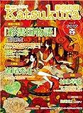 かつくら vol.2 2012春