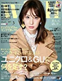 with (ウィズ) 2017年 3月号 [雑誌]