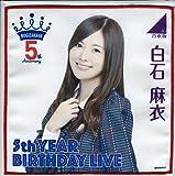 【個別ミニタオル】乃木坂46/5th YEAR BIRTHDAY 【白石麻衣】