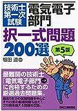 技術士第一次試験「電気電子部門」択一式問題200選(第5版)