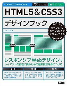 [エビスコム]のHTML5&CSS3デザインブック