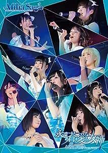 アフィリア・サーガ ワンマンライブツアー2017「永遠の蒼き愛の女神」TOUR FINAL IN 新宿BLAZE [DVD]