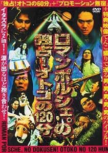 独占!男の120分 [DVD]