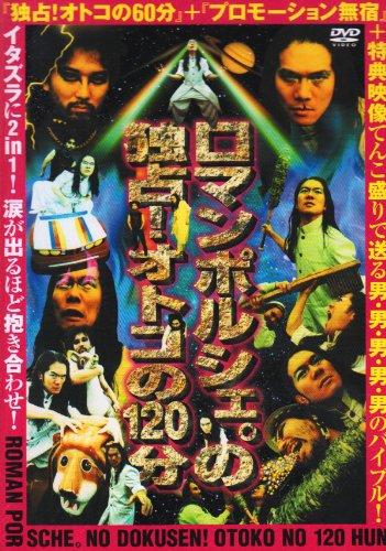 独占!男の120分 [DVD] - ロマンポルシェ。