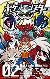 ポケットモンスター ホライズン 2 (てんとう虫コミックス)