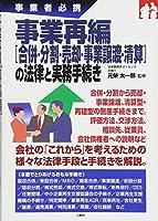 事業者必携 事業再編(合併・分割・売却・事業譲渡・清算)の法律と実務手続き
