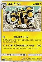 ポケモンカードゲーム SM7a 027/060 エレキブル 雷 (U アンコモン) 強化拡張パック 迅雷スパーク