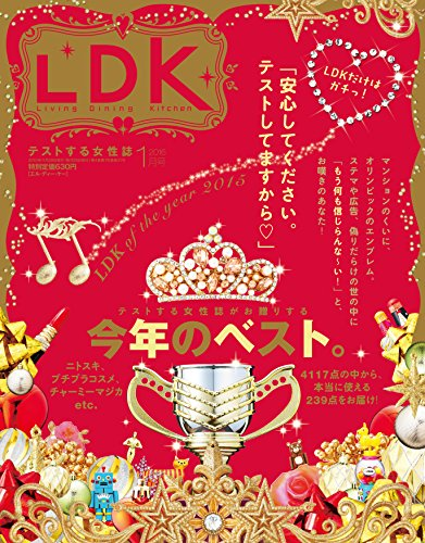 LDK (エル・ディー・ケー) 2016年 01月号 [雑誌]の詳細を見る