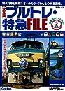 ブルトレ・特急file―決定版 (Gakken Mook)