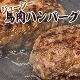 【Amazon.co.jp限定】送料無料 ヘルシー馬肉100%!うまうま馬肉ハンバーグ 200g×5個入り 計1kg
