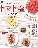 健康になる! トマト塩レシピ (TJMOOK)