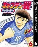 キャプテン翼 ROAD TO 2002 6 (ヤングジャンプコミックスDIGITAL)
