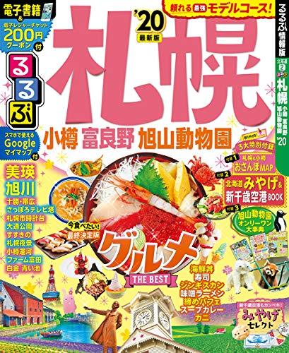 るるぶ札幌 小樽 富良野 旭山動物園'20 (るるぶ情報版地域)