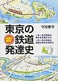 地図で解明!  東京の鉄道発達史 (単行本)