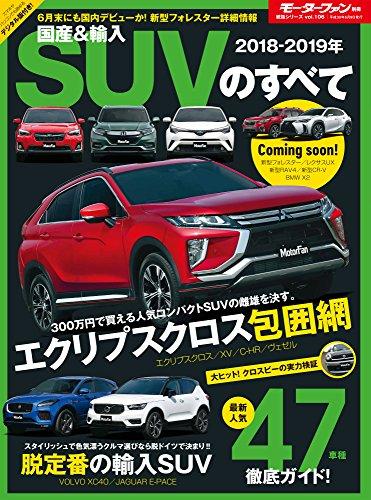 2018-2019年 国産&輸入SUVのすべて (モーターファン別冊 統括シリーズ Vol. 106)