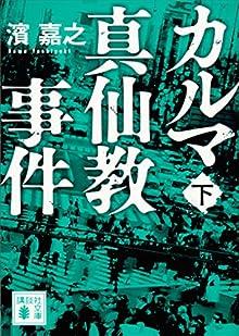 カルマ真仙教事件(下) (講談社文庫)