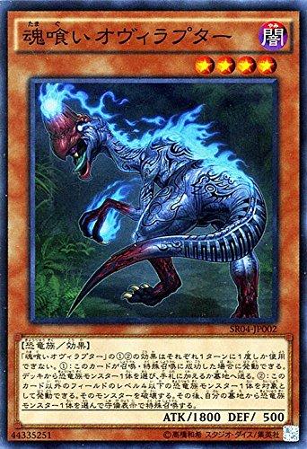 遊戯王OCG 魂喰いオヴィラプター スーパーレア ストラクチャーデッキR-恐獣の鼓動-