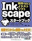 無料で使えるイラストソフト Inkscapeスタートブック