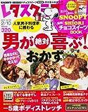 レタスクラブ 2014年 2月10日号 [雑誌] 画像