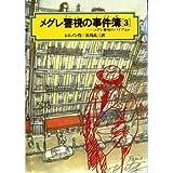 メグレ警視の事件簿〈3〉 (偕成社文庫)