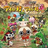 モンハン日記 ぽかぽかアイルー村&G オリジナル・サウンドトラック
