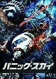 パニック・スカイ[DVD]